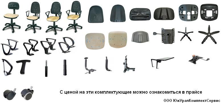 Комплектующие кресел и стульев