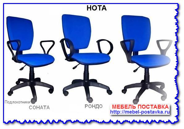 Кресло Нота
