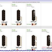 Шкафы для документов узкие высокие на рег.опорах+