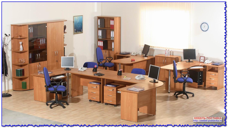Офисная мебель в Челябинске