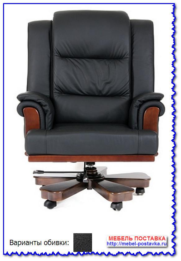 Кресло chairman 705