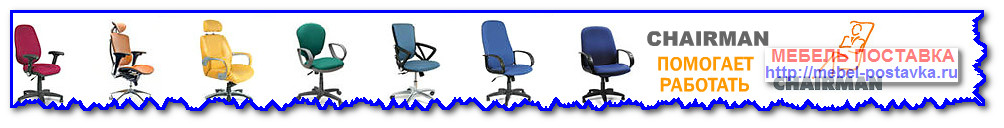 Кресла и стулья ТАЙПИТ