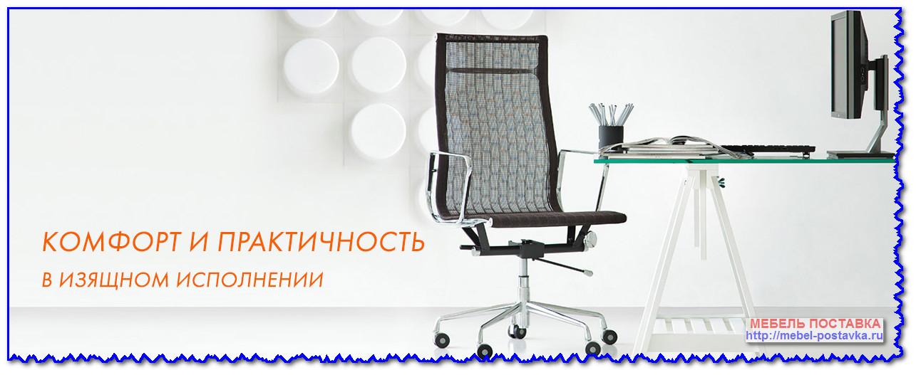 кресла бюрократ