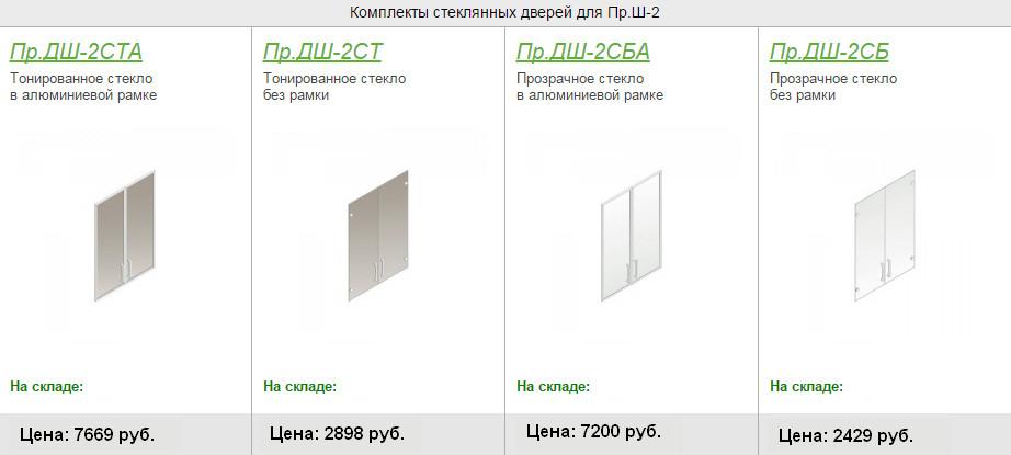 Комплекты стеклянных дверей для Пр.Ш-2